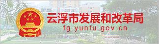 云浮市政府门户网站